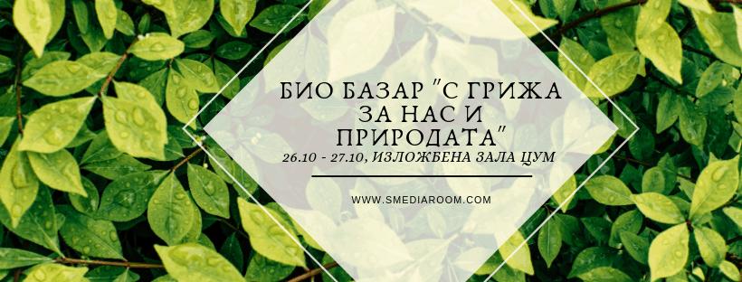 био базар _с грижа за нас и природата_(3)