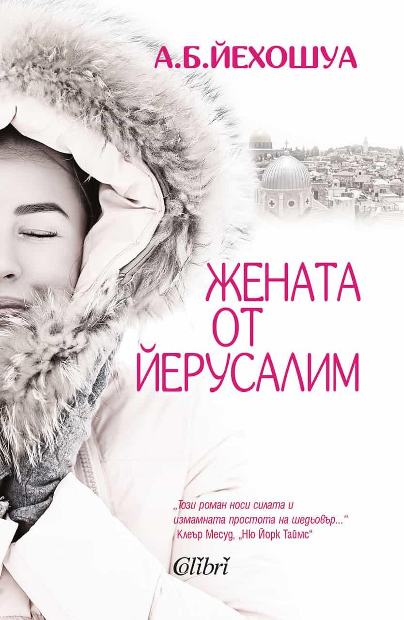 Cover Jenata