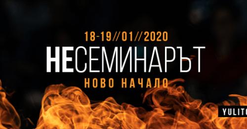 Screenshot_2020 01 03 (3) Несеминарът   Ново Начало 2020