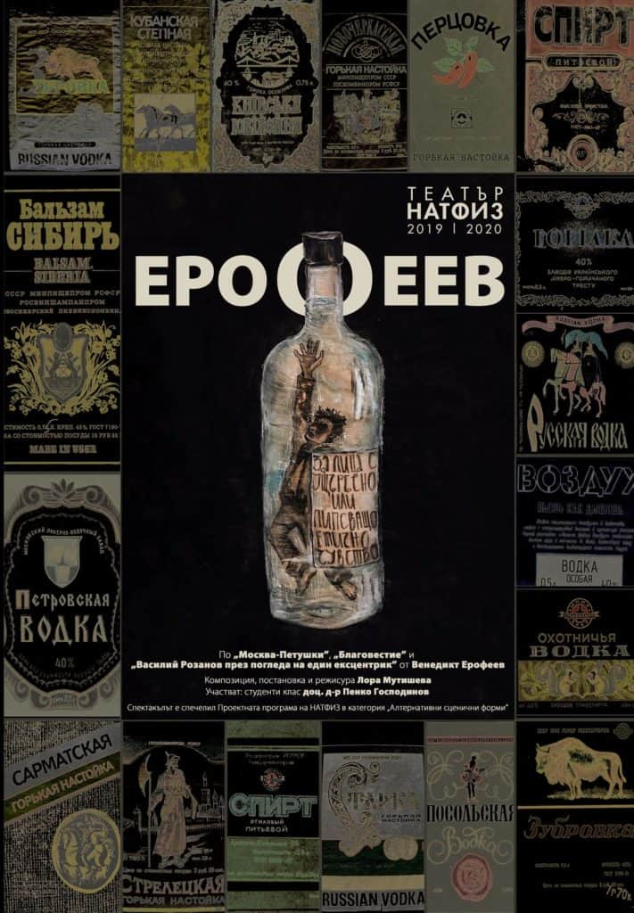 plakat Erofeev 70x100 cm final e1578409271266 711x1024