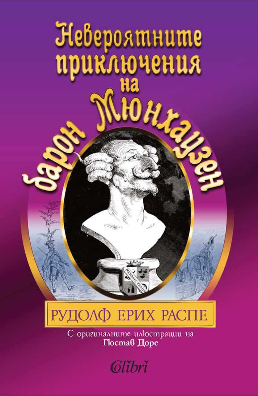 Cover Neveroyatnite priklyuchenia