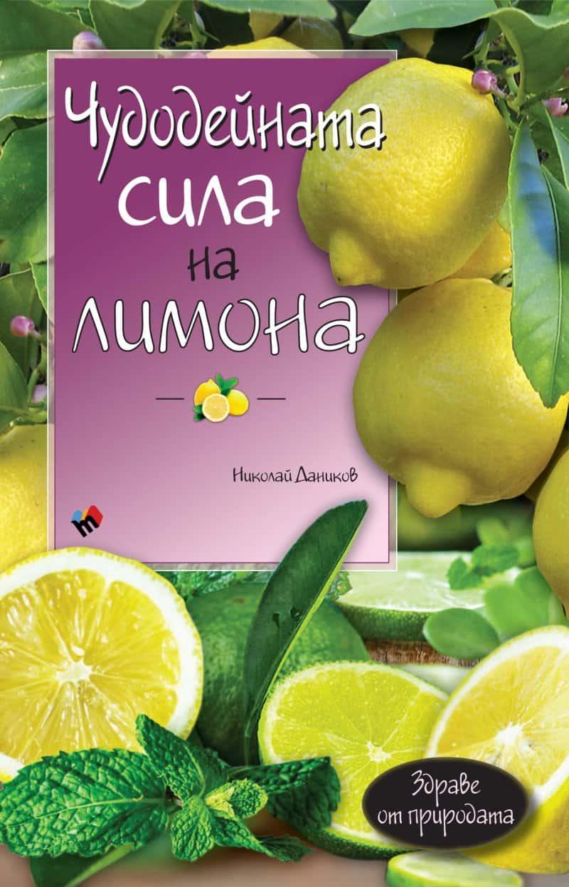 чудната сила на лимона