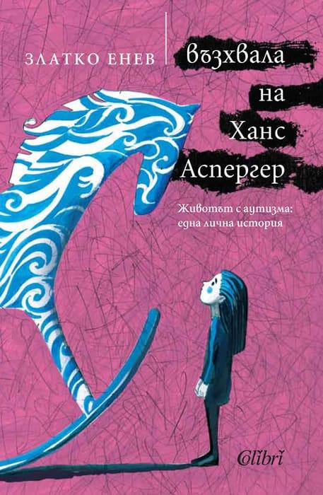 Cover Vyzhvala na Hans Asperger