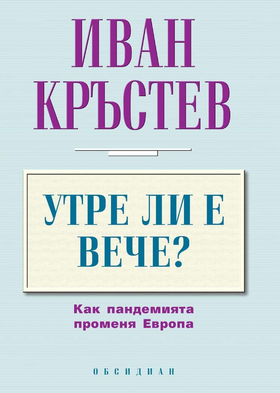 Ivan Krastev_Utre_cover
