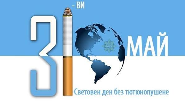 световен ден срещу тютюнопушеното