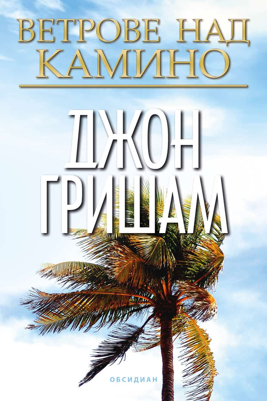 Grisham_Camino_Winds_cover