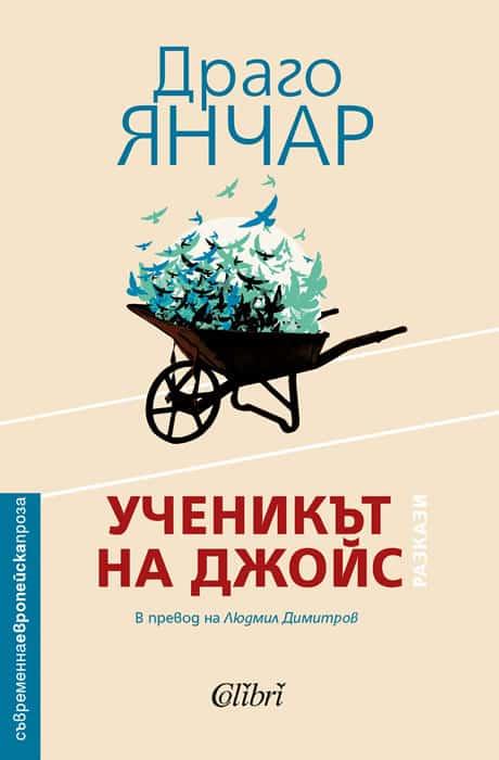 Cover Uchenikyt na Joyce