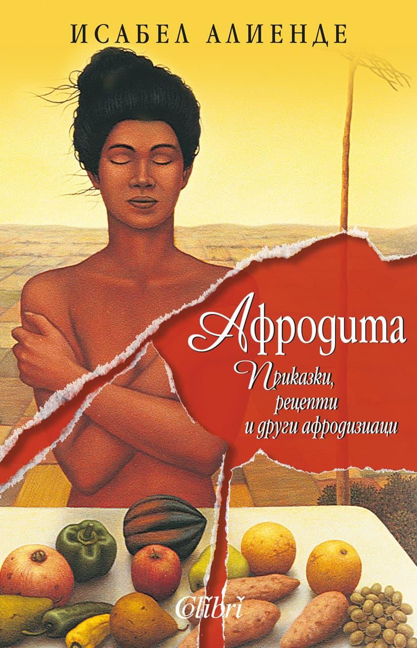 Cover афродита