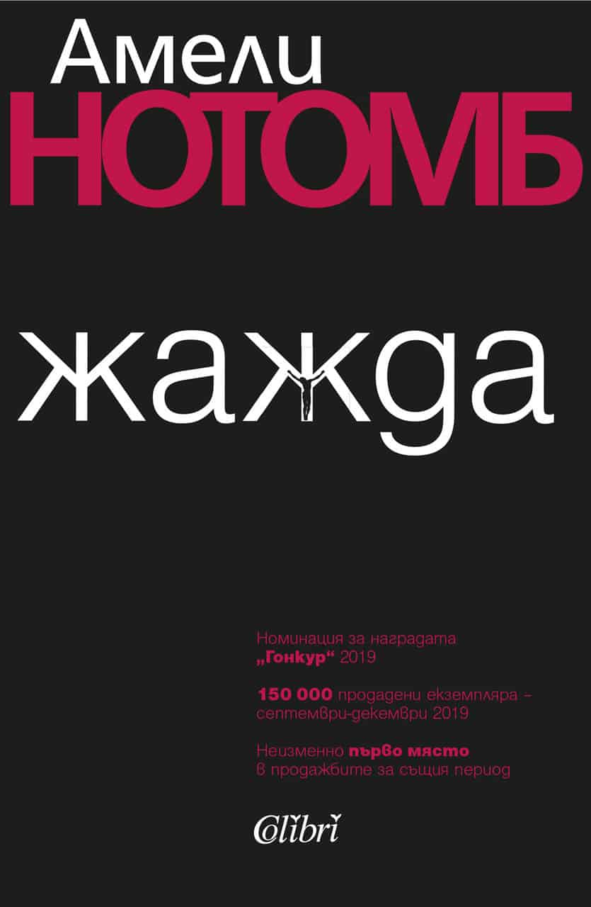 Cover наб