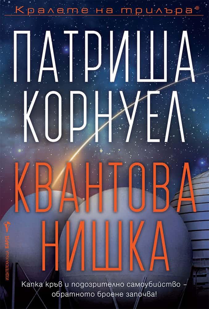 Kvantova_nishka