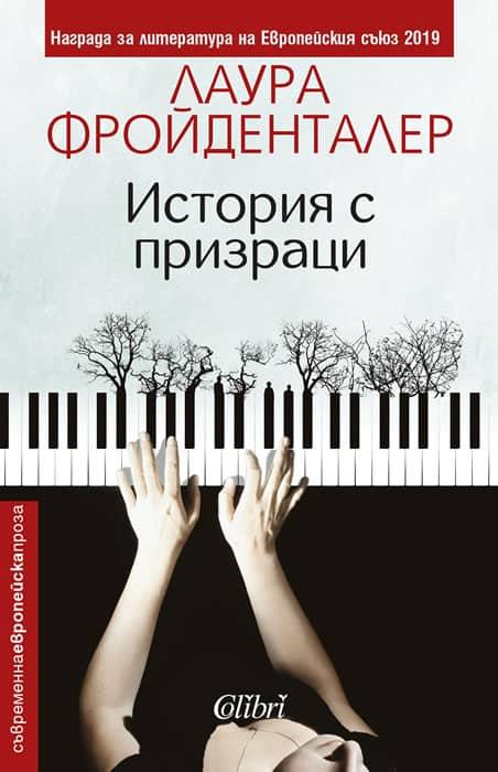 Cover   история с призраци