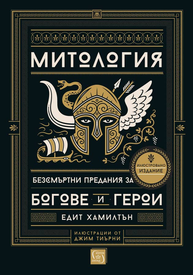 Mythology_sait