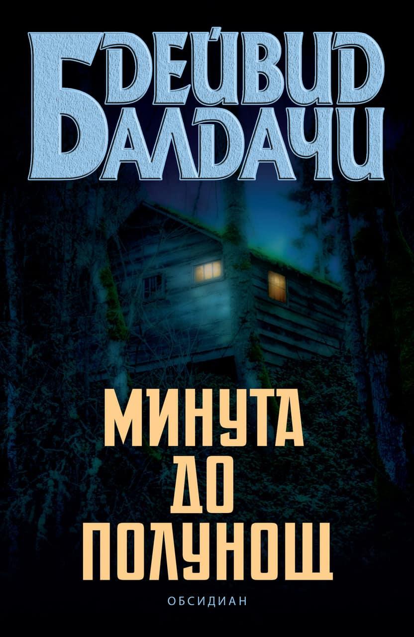 Baldacci_A Minute_cover
