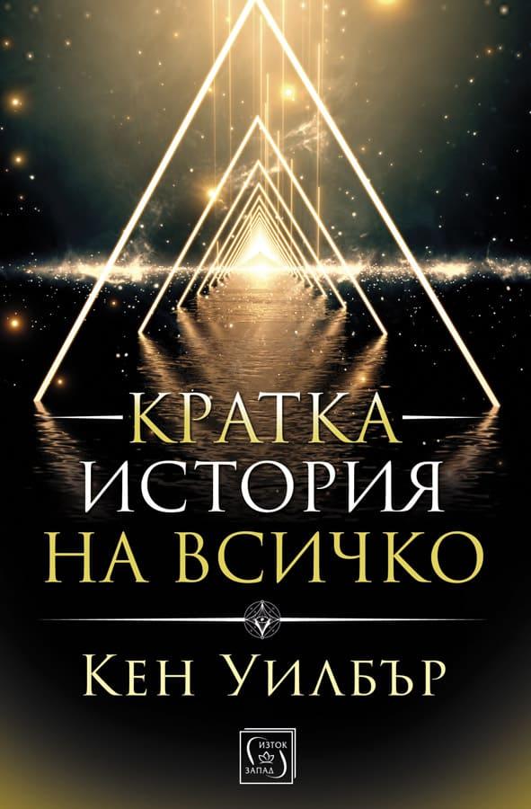 Kratka_istoria_na_vsichko_sait
