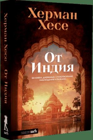 OT_INDIA_OBEM_WEB 300x450