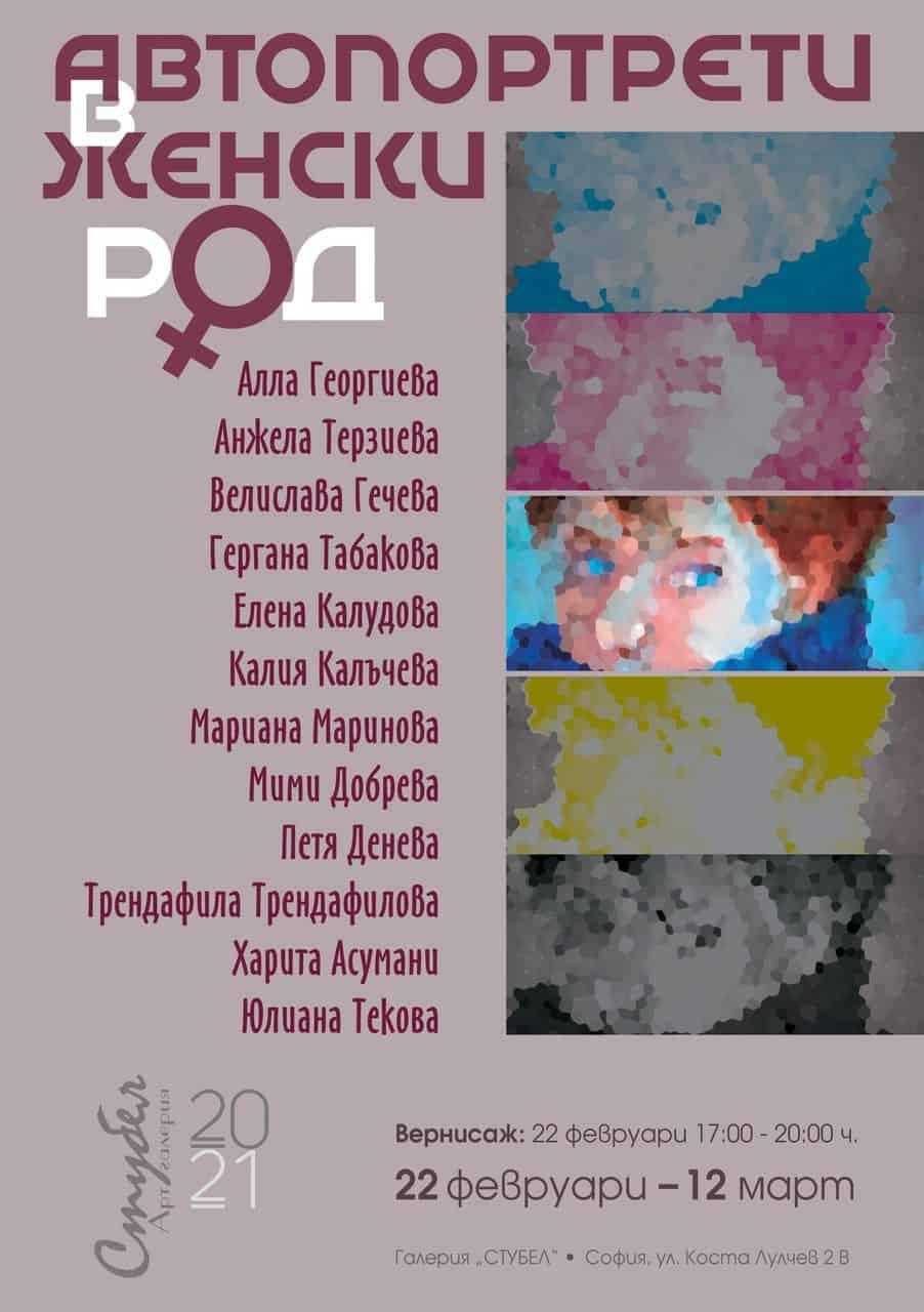 POKANA (1)   17 02