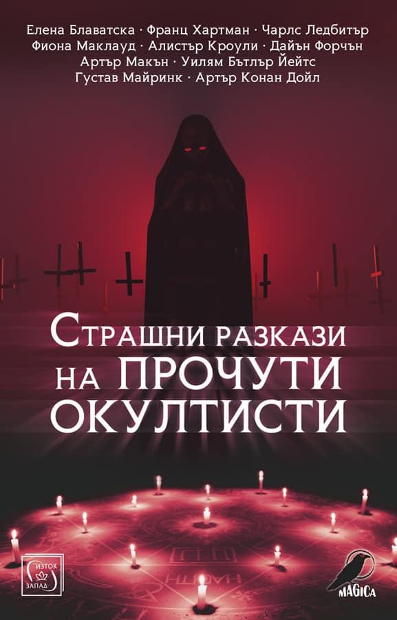 Strashni razkazi na prochuti_okultisti_sait