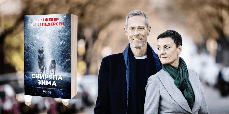 Свирепа зима   Фебер и Педерсен