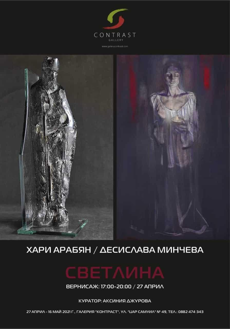 Pokana_D Mincheva&H Arabian