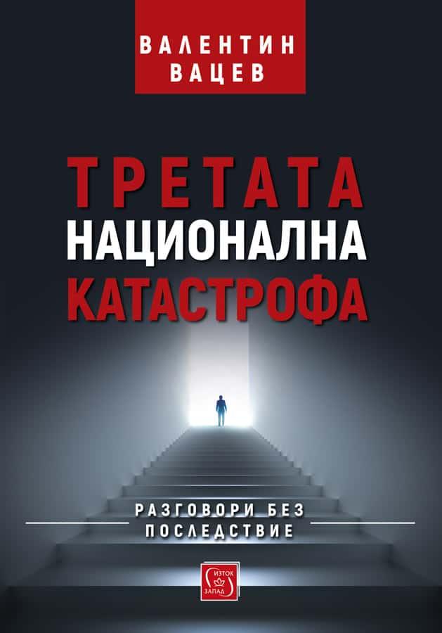 Treta_nacionalna_katastrvofa_sait