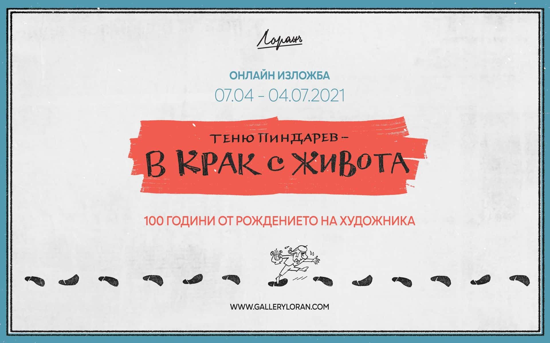 poster online izlojba3 (2)