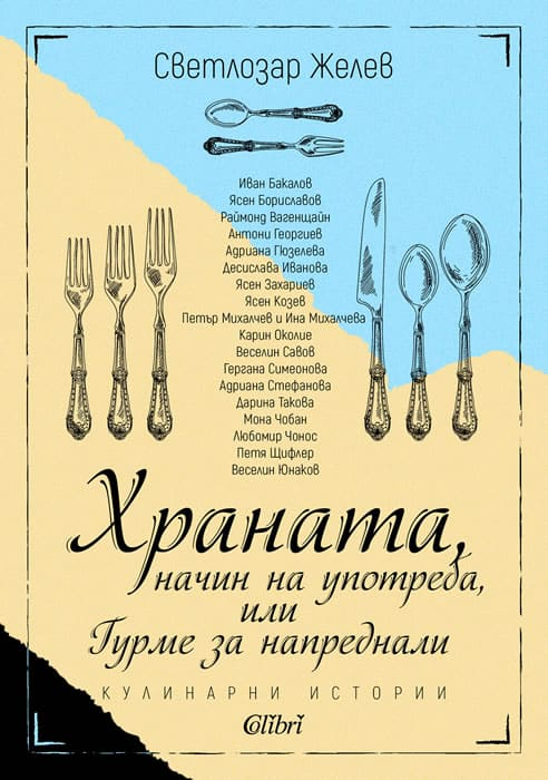 Cover (40)   Храната