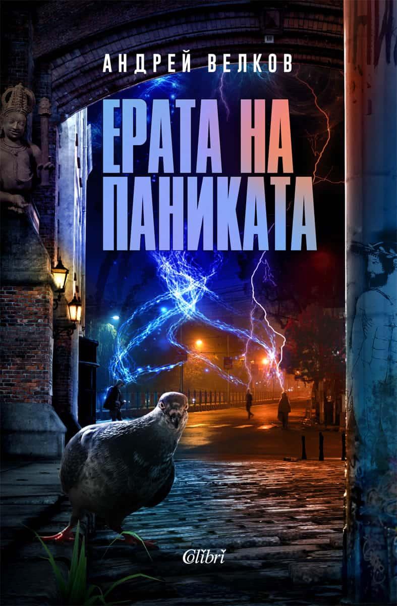 Cover (50)  ерата на паниката