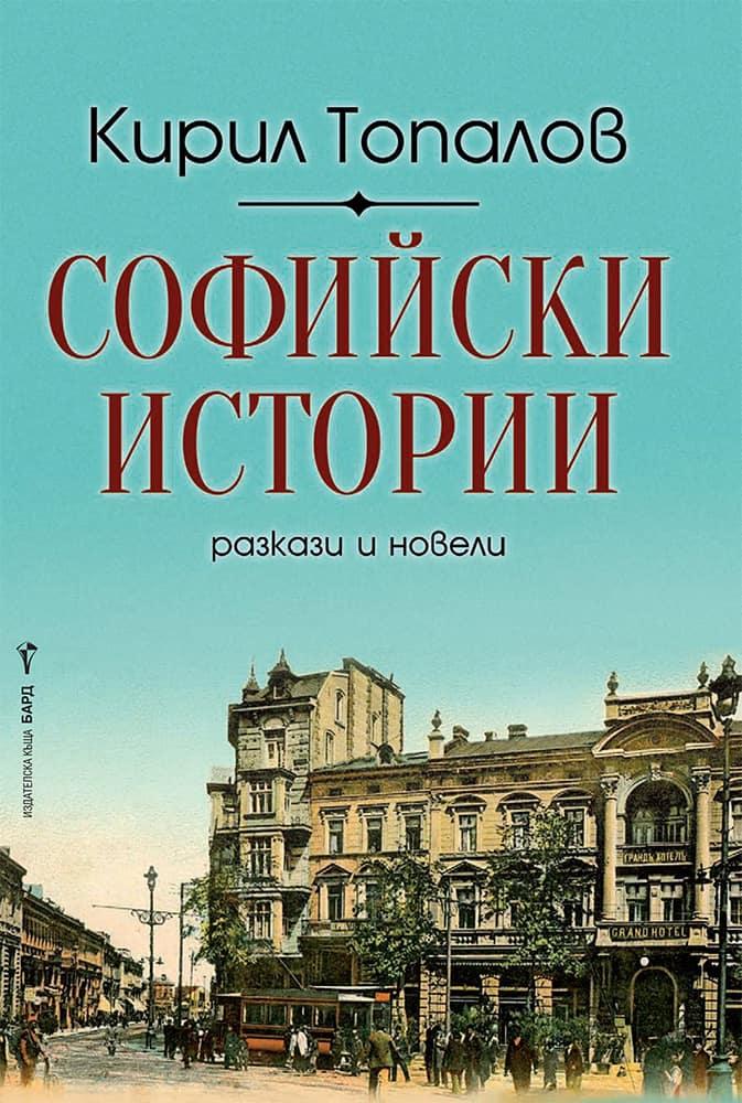 Sofiiski istorii