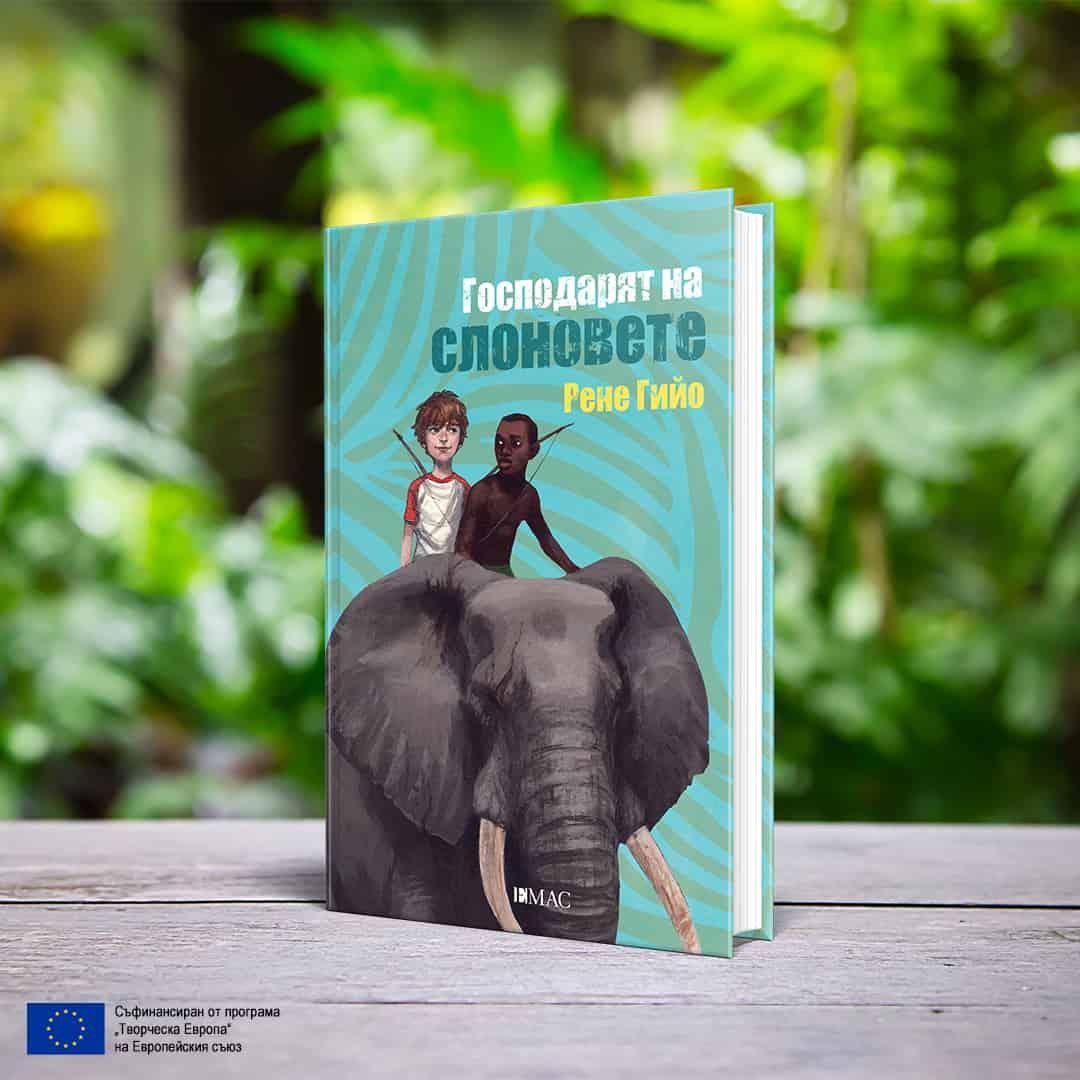 господарят на слоновете (1) (1)