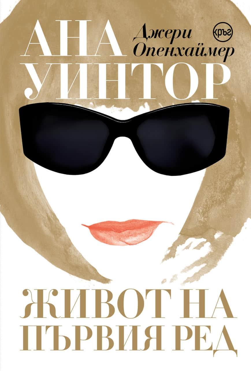 Anna Wintour cover