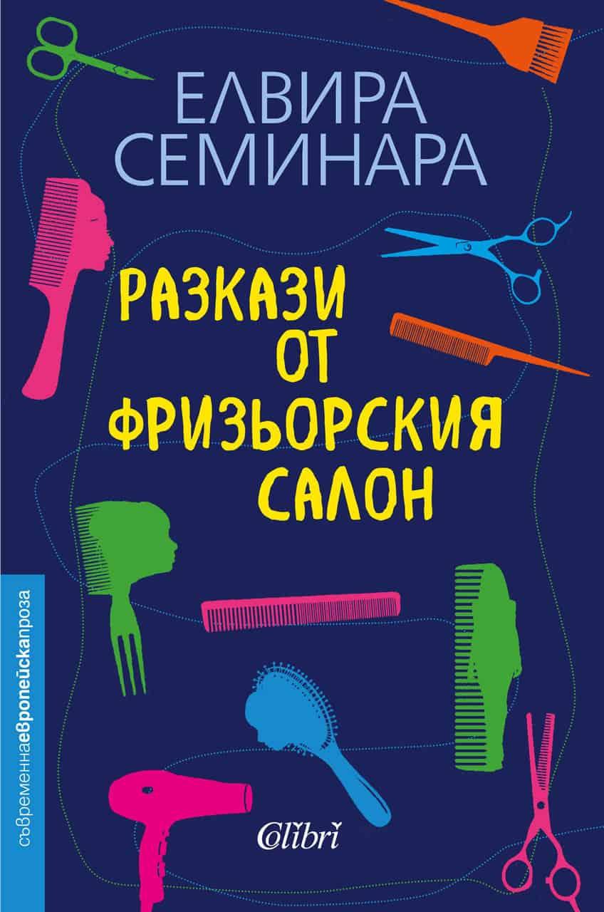 Cover Razkazi