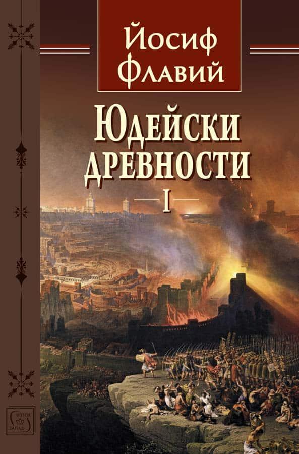 yudeyski drevnosti